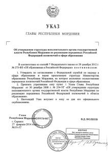 Структура Министерства образования Республики Мордовия - 0001