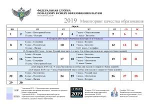Календарь ВПР 2019