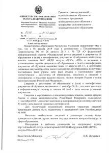 ФИС ФРДО информация